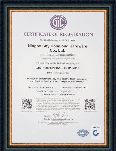 证书ISO9001:2015